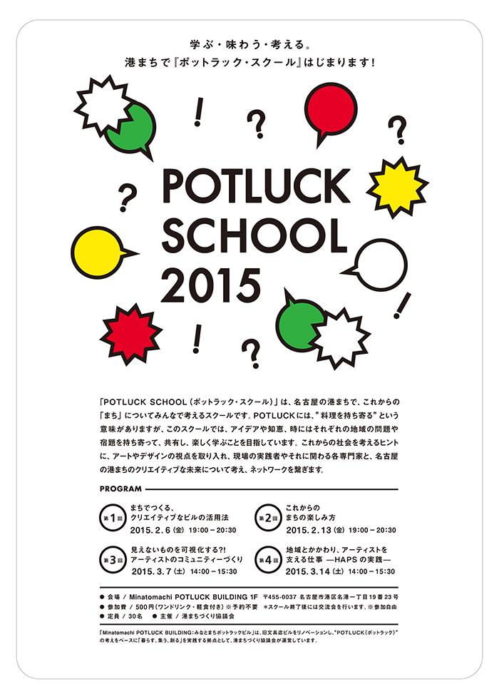 POTLUCK_SCHOOL_