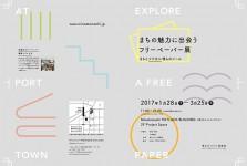 freepaper_flyer